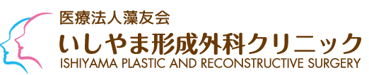 いしやま形成外科クリニック|札幌市の形成外科